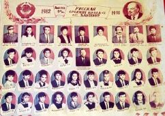 Выпуск 1990 года